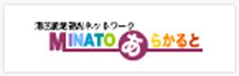 港区産業観光ネットワーク MINATOあらかると